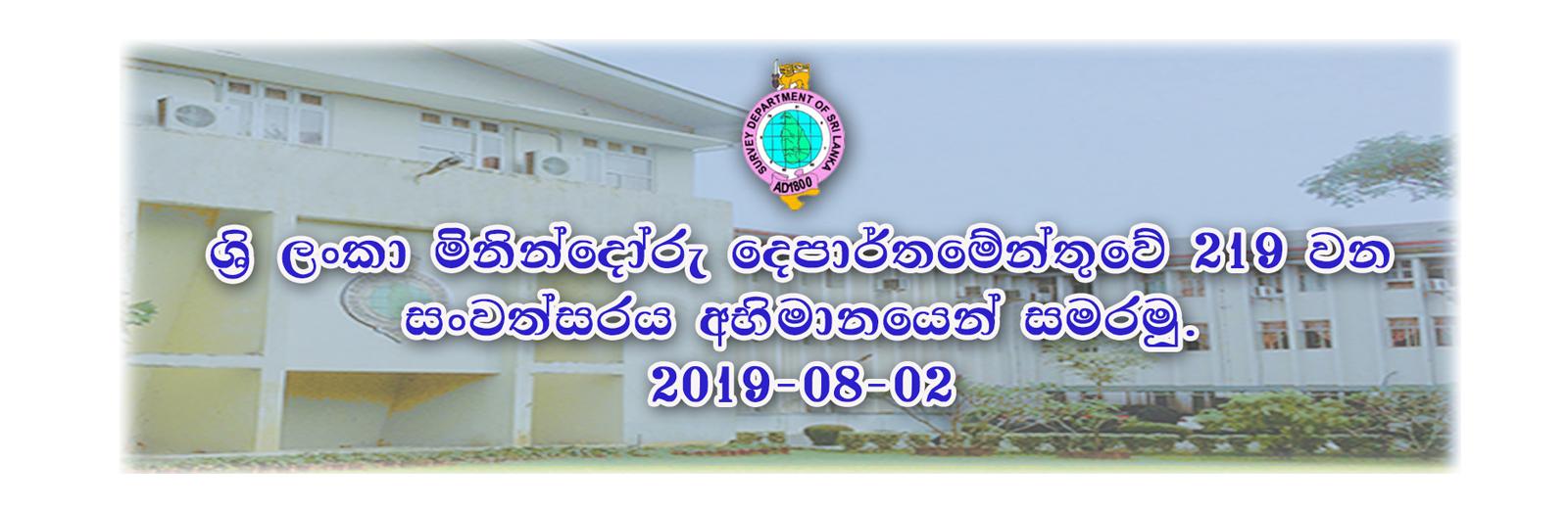 Survey Department of SriLanka